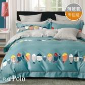 【R.Q.POLO】精梳棉系列 薄被套床包四件組 雙人標準5尺(多彩魚)