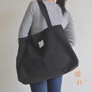 大容量購物袋休閒文藝側背包女托特大包手提百搭帆布包【橘社小鎮】