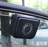車用汽車排熱風扇太陽能排風扇排氣換氣扇貨車風扇 魔法街