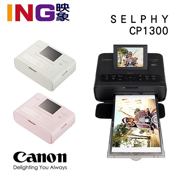 送54張印相紙 CANON SELPHY CP1300 熱昇華 印相機 相片印表機