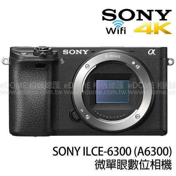 SONY a6300 BODY 黑色 贈原電組 (6期0利率 免運 公司貨) E接環 ILCE-6300 單機身 微單眼數位相機