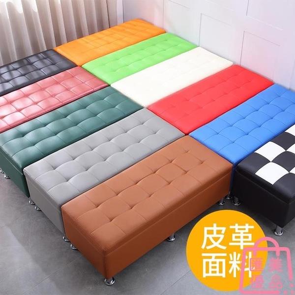 長方形沙發凳多功能儲物收納凳更衣室試衣間凳子皮【匯美優品】