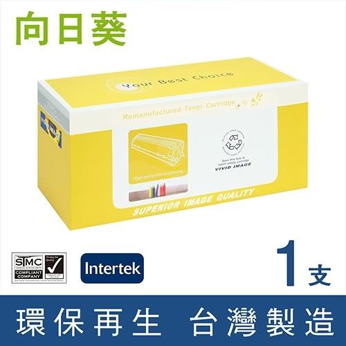 向日葵 for Fuji Xerox CT201949 黑色高容量碳粉匣 /適用DocuPrint M455df / P455d