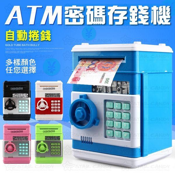 【附發票 當日出貨】保險櫃自動捲錢機  保險櫃 保險箱 生活 存錢筒  玩具 兒童 生日 母親節【AR】