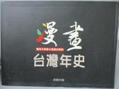 【書寶二手書T2/歷史_YER】漫畫台灣年史_國島水馬