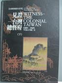 【書寶二手書T8/歷史_WHA】見證台灣總督府 (下)_原價3600