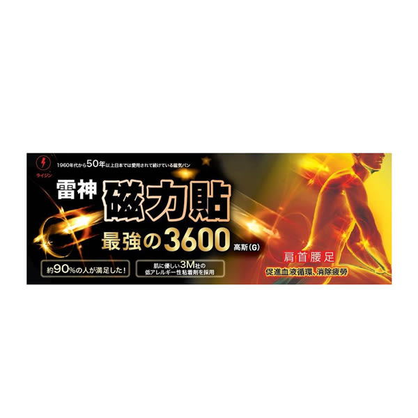 雷神磁力貼3600高斯10粒【康是美】