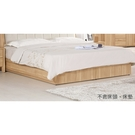 【森可家居】奈德5尺抽屜式床底 10CM633-11 雙人 收納 木紋質感 北歐風 MIT