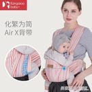 嬰兒背帶寶寶外出簡易老式背袋後背夏天夏季背巾前後兩用ATF  英賽爾