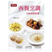 (二手書)西餐烹調必勝精選(丙級)2015(二版)