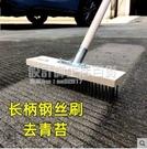 清潔刷 博軒地板刷長柄硬毛鋼絲刷工業鐵絲刷清潔工具除銹去青苔刷地神器 NMS設計師生活百貨