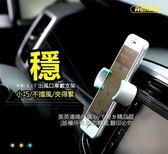 ☉REMAX 香港潮牌 手機車載支架 RM-C17【正版台灣公司貨】
