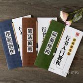 共3本行書毛筆字帖成人行楷入門書法字帖初學者學生 BF974【旅行者】