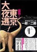 (二手書)一郎二郎(上)東京大夜逃