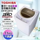 24期0利率 含基本安裝舊機回收 TOSHIBA 東芝 11公斤 星鑽不鏽鋼單槽洗衣機 AW-B1291G