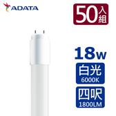 ADATA威剛 18W LED T8 四呎玻璃燈管-白光50入