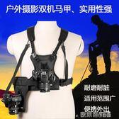 相機帶 Micnova單反相機背心 雙機背帶 戶外攝影馬甲肩帶快攝手肩帶  igo 歐萊爾藝術館
