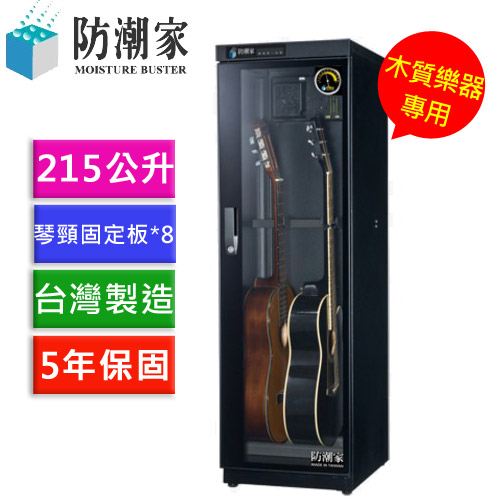 【旗艦指針型-吉他貝斯專用】防潮家 FD-215EG 快速除濕電子防潮箱 215公升