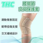 THC膝關節後交叉保護套/ 護膝 H0007