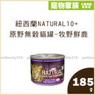 寵物家族-紐西蘭NATURAL10+ 原野無穀機能主食貓罐-牧野鮮鹿185g