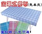 【JIS】A294 台灣製 全罩式桌巾 桌墊(免桌夾) 120X70cm 套腳式 適用 經典桌 巨人蛋捲桌