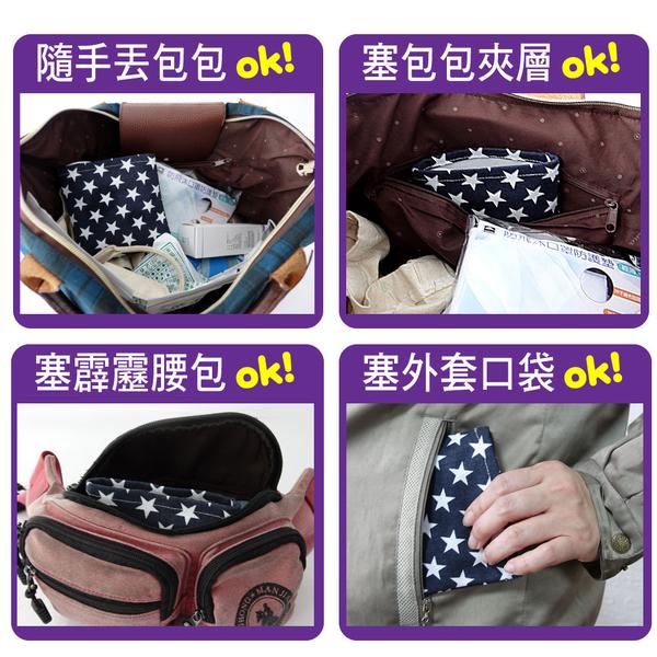 ~LASSLEY~口罩隨身收納袋(防塵 保護 隔離 台灣製造)