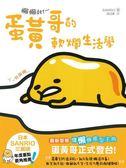 懶懶der~蛋黃哥的軟爛生活學