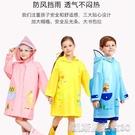 兒童雨衣幼兒園小學生小孩雨衣防水大童雨披男女童大帽檐寶寶雨衣 【快速出貨】