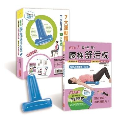 挺伸展最強腰椎舒活枕(隨書附贈獨家研發製作T字舒活枕)