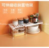 【伸縮置物架】居家廚房流理台水槽櫥櫃堆疊收納架衛浴室盥洗用品置物架餐具架