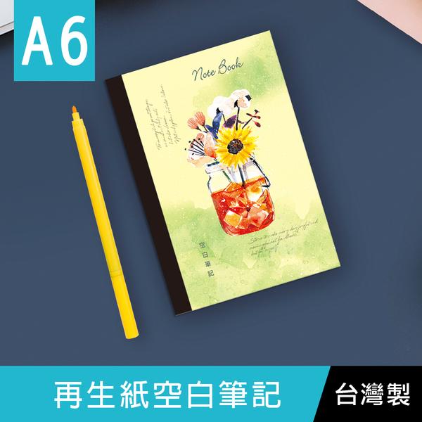 珠友 NB-51173 A6/50K再生紙空白筆記/附可撕便條/筆記本/萬用筆記