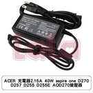 ACER 充電器2.15A 40W aspire one D270 D257 D255 D255E AOD270變壓器