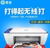 打印機家用手機無線wifi彩色照片復印件掃描一體機 學生家庭多功能A4紙小型辦公打印機 MKS薇薇