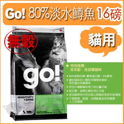 [寵樂子]《go頂級抗敏糧》80%淡水鱒魚無穀貓糧 - 16LB / 貓飼料