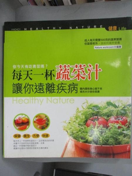 【書寶二手書T6/養生_E3X】每天一杯蔬菜汁,讓你遠離疾病_Nature workroom