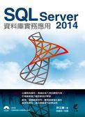 SQL Server 2014資料庫實務應用