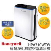 美國 Honeywell HPA-710WTW 智慧淨化 抗敏 空氣清淨機 ※全新原廠公司貨