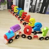 幼兒童數字小火車寶寶益智早教玩具【英賽德3C數碼館】