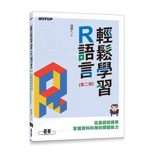輕鬆學習R語言(2版)(從基礎到應用.掌握資料科學的關鍵能力)