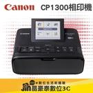 現貨 贈54張相紙 便攜4X6相簿 Canon SELPHY CP1300 相片印表機 公司貨 高雄 晶豪泰