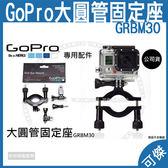 GoPro 大圓管固定座 GRBM30 原廠配件 公司貨 HERO HERO3 HERO3+  可傑