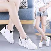 內增高小白鞋女cm新款季運動鞋韓版百搭透氣旅游學生休閒鞋 早秋最低價促銷