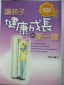 【書寶二手書T6/保健_NCU】讓孩子健康成長的第一課_陳怡如