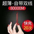 行動電源 80000M超薄移動電源大容量毫安20000