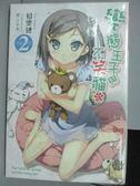 【書寶二手書T6/一般小說_IRE】變態王子與不笑貓(2)_相樂總_輕小說