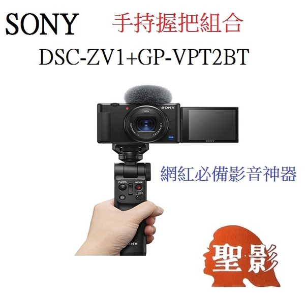 SONY ZV-1 + GP-VPT2BT + NP-BX1 手持握把組合 【公司貨】*限時現金回饋$3000 (至2021/5/9)