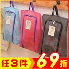 旅行防水鞋袋 網格鞋子收納袋 三色任選【AE16132】JC雜貨