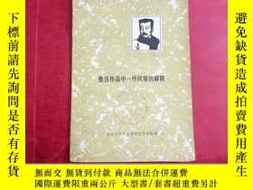 二手書博民逛書店罕見魯迅作品中的一些問題的解釋Y27008 烏魯木齊市教育局紅專