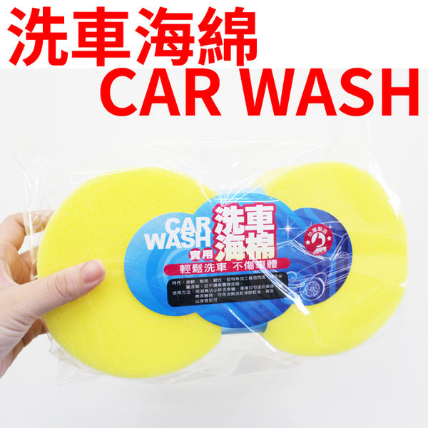 [BWS拍賣] AGR HY-2806 CAR WASH洗車海綿 海藻泡棉