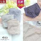 【五折價$149】糖罐子蕾絲拼接造型縮腰純色內褲→預購(L-2L)【DD2344】